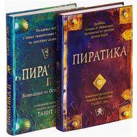 Красивый подарочный набор книги пиратика