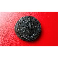 5 копеек 1777 ем Красивая монета с хорошим рельефом!