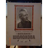 """Книга """"Жизнь и творчество М. Шолохова"""""""