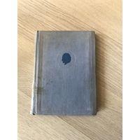 """Гете. Торквато Тассо. """"Художественная литература"""", 1935"""