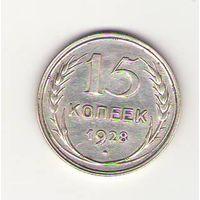 15 копеек 1928 года_состояние XF