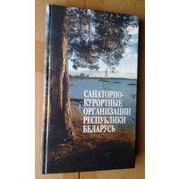 Санаторно-курортные организации Республики Беларусь