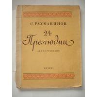 Рахманинов 24 Прелюдии для фортепиано