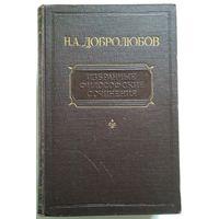 Книги Добролюбов Н.А. Избранные философские произведения. В двух томах