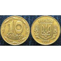 W: Украина 10 копеек 1992 (19)