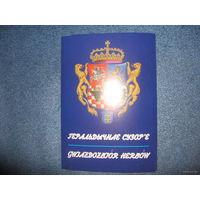 Набор цветных открыток-гербов Геральдическое созвездие (гербы ВКЛ) 13 шт