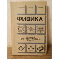 """Книга """"Физика, пособие для поступающих в ВУЗы"""""""