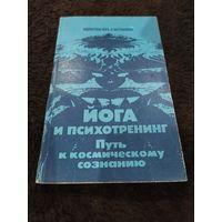 Йога и психотренинг. Путь к космическому сознанию   Иванов Юрий Михайлович