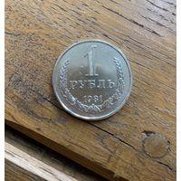 1 рубль 1981г.