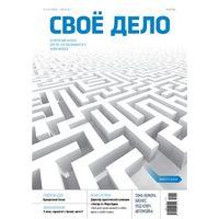 """Журналы """"Своё дело"""" #2-5 (2011)(4 номера)"""