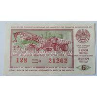 Лотерейный билет БССР тираж 6 (28.09.1983)