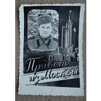 Фотооткрытка солдатская. Привет из Москвы1955 г. 8х12 см.