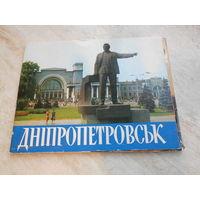 Днепропетровск. Набор открыток. 1983 г. 17 штук. (185х140 мм)