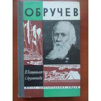 ЖЗЛ: ОБРУЧЕВ.   М.Поступальская,С.Ардашникова.