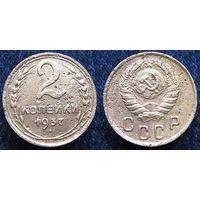 W: СССР 2 копейки 1937, герб - 11 лент (642)