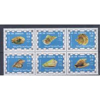 [1558] Сомали 1976. Морская фауна.Раковины.