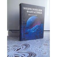 Энцыклопедия фантастики