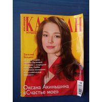 Караван Историй (мини). #01. Февраль-март 2009