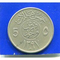 Саудовская Аравия 5 халала 1977