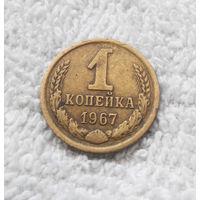 1 копейка 1967 года СССР #04