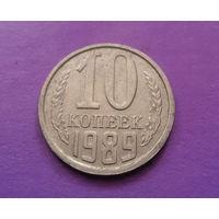 10 копеек 1989 СССР #05