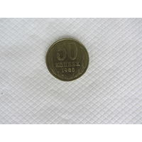 50 копеек 1986 медно-никелевый сплав