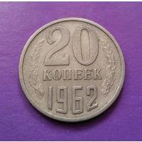 20 копеек 1962 СССР #02