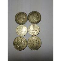 6 юбилейных монет СССР с 1 рубля