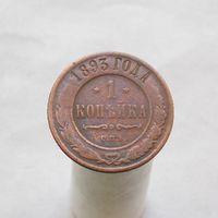 1 копейка 1893 СПБ