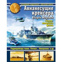 """Авианесущие крейсера Второй Мировой. """"Глаза"""" японского флота"""