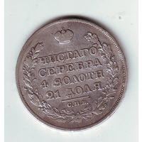 1 рубль 1828 г.