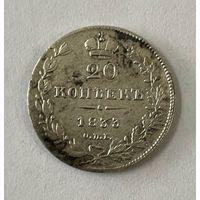 20 копеек 1833 г. СПБ