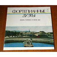 Эмиль Гилельс / Яков Зак. Фортепианные дуэты (Вiнiл - 1978)