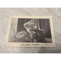 Старинная открытка. Спортивный жонглер Ричардо. Автограф.
