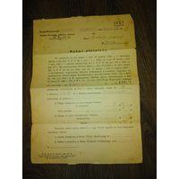 Наказ платёжный 1936 год Польша