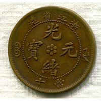 10кэш 1903-1906 год. Китай Провинция Чекианг(Chekiang Province) . VF++