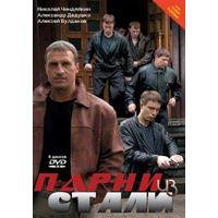 Парни из стали (2004) Все 12 серий.Скриншоты внутри