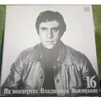 """Владимир Высоцкий"""" На концертах 16"""""""