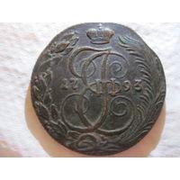 Россия  редкие и красивые 5 копеек 1793 год К М Екатерина 2