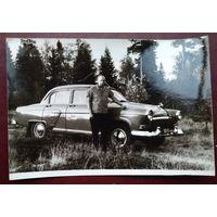 """Фото с """"Волгой"""" 1960-е. 9х13 см"""