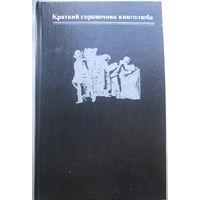 Краткий справочник книголюба