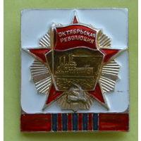 Октябрьская революция. 1069.