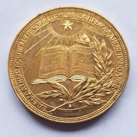 Золотая школьная медаль бсср