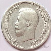 25 копеек 1896 г.Николай 2.
