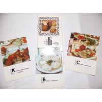 Набор открыток СССР,  Блюда белорусской кухни