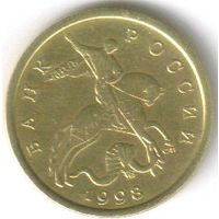 50 копеек 1998 год сп (СПМД)_состояние XF