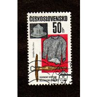 Марка Чехословакии-1985 -Экспонаты из Военного музея