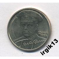 2 рубля 2001 года Гагарин СПМД