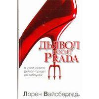 "Дьявол носит ""Prada"""