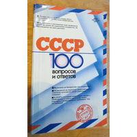 СССР - 100 вопросов и ответов (выпуск 7) - 1987 г.